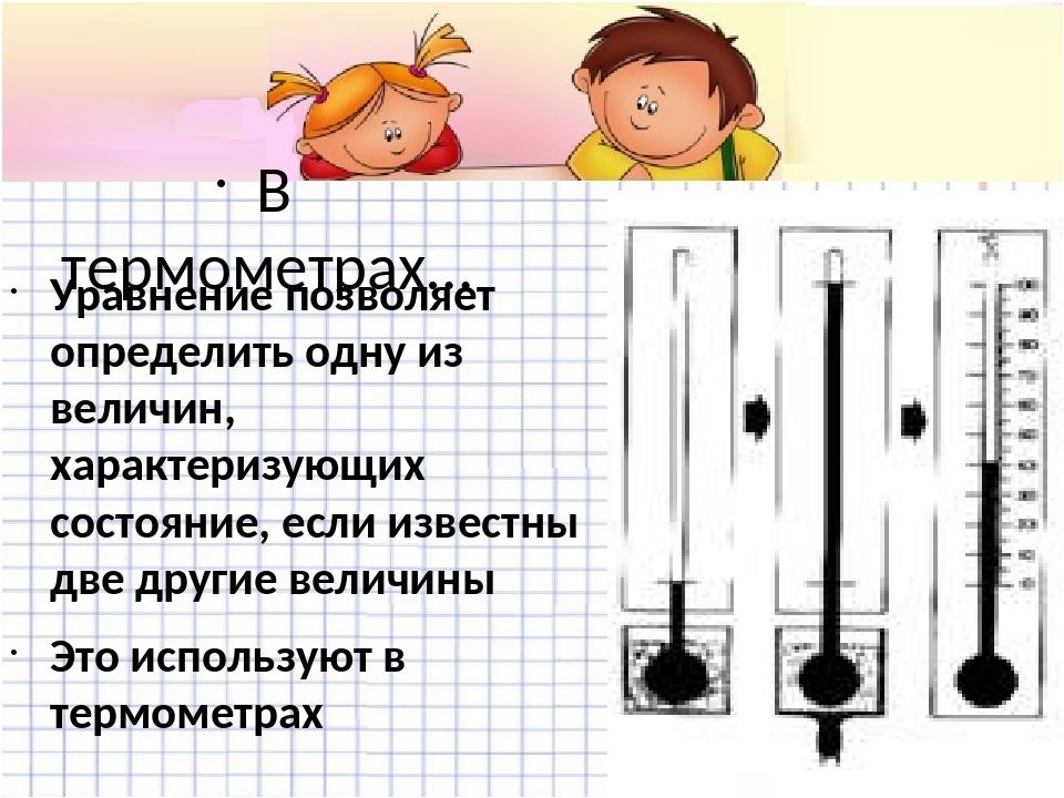 В термометрах… Уравнение позволяет определить одну из величин, характеризующ...