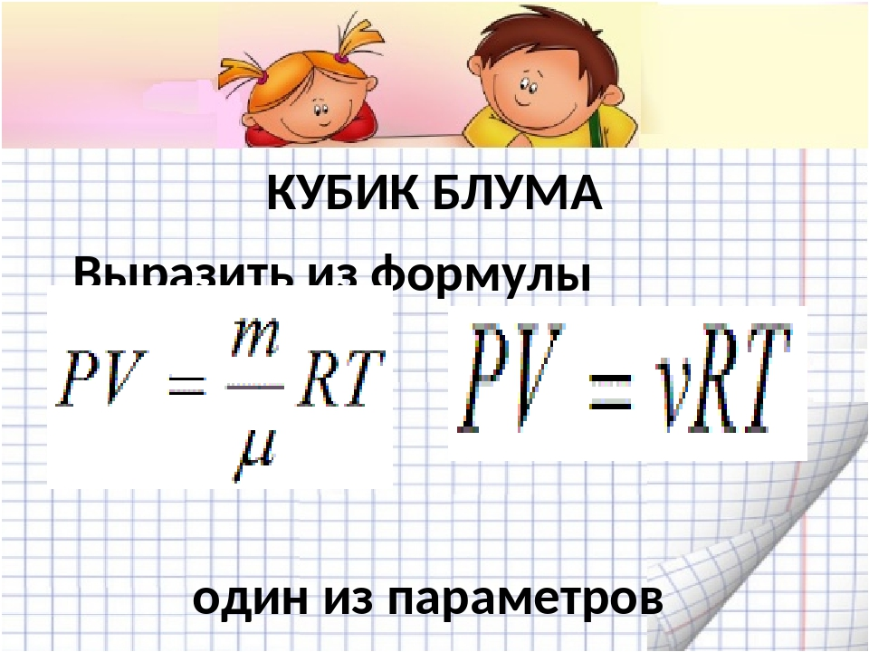 КУБИК БЛУМА Выразить из формулы один из параметров