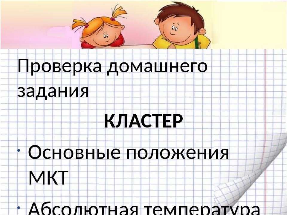 Проверка домашнего задания КЛАСТЕР Основные положения МКТ Абсолютная темпера...