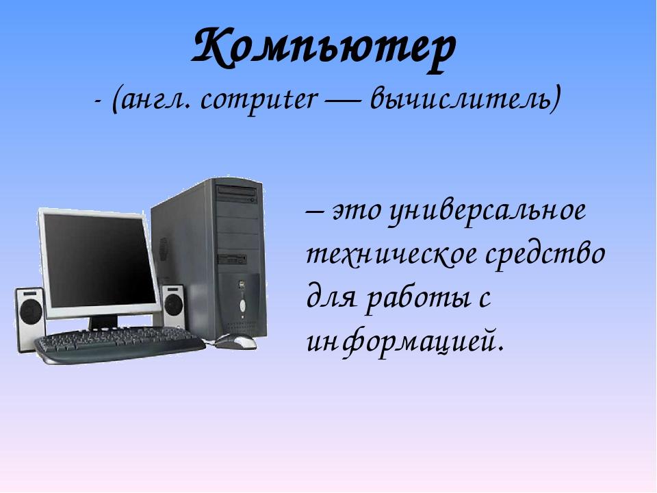 информация о компьютерах с картинками