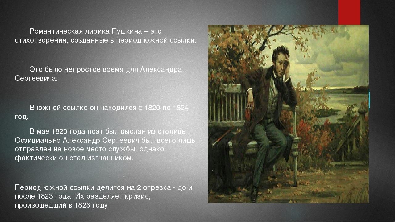 стихи пушкина в период южной ссылки ангину относят