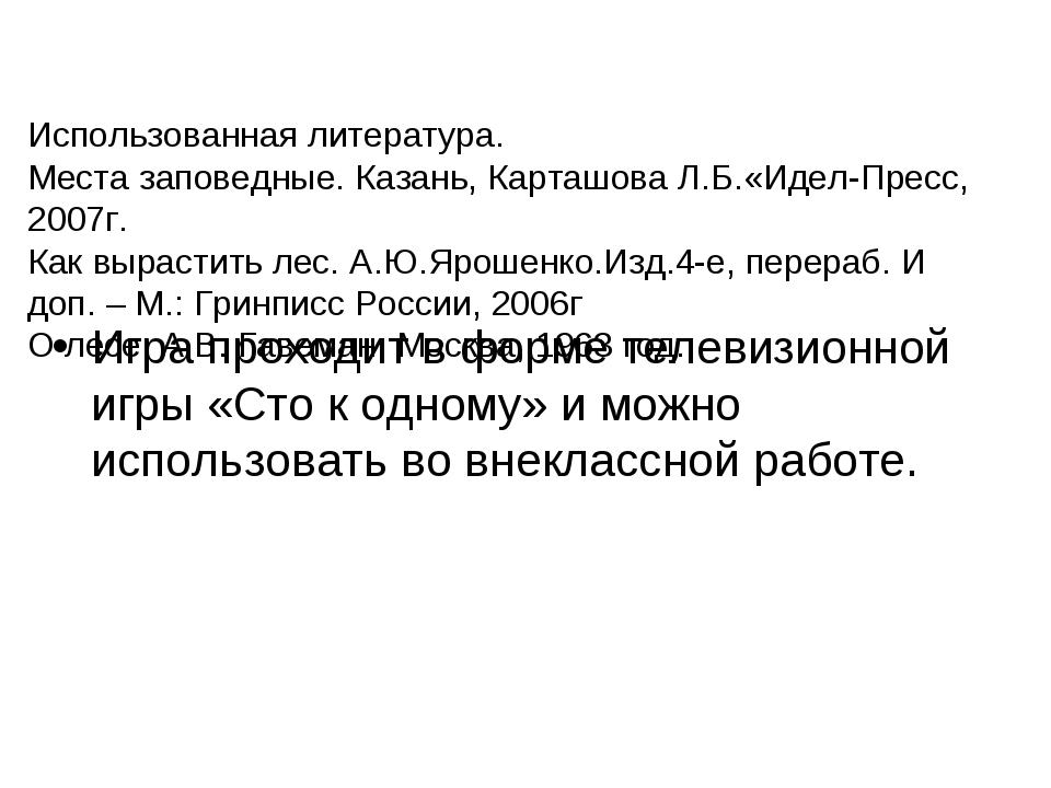 Использованная литература. Места заповедные. Казань, Карташова Л.Б.«Идел-Прес...