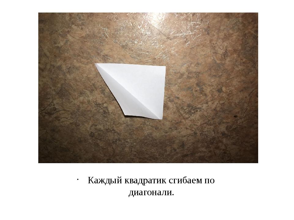 Каждый квадратик сгибаем по диагонали.