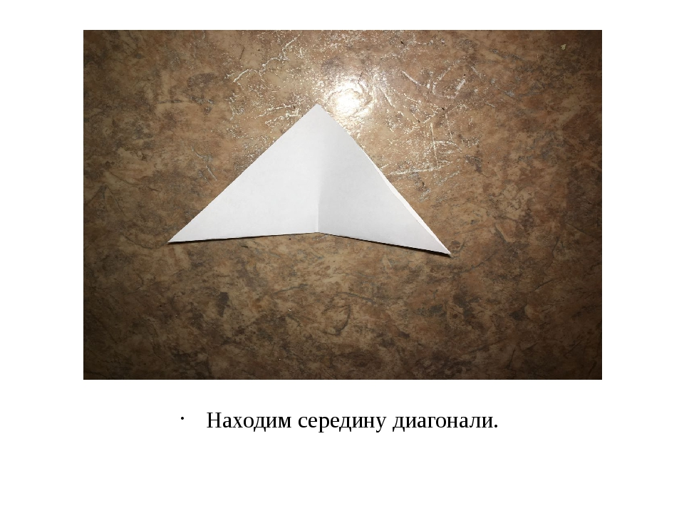 Находим середину диагонали.