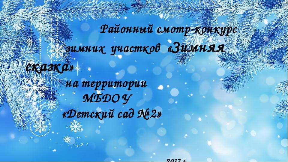 Районный смотр-конкурс зимних участков «Зимняя сказка» на территории МБДО У...