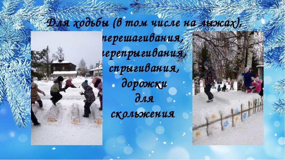 Для ходьбы (в том числе на лыжах), перешагивания, перепрыгивания, спрыгивания...