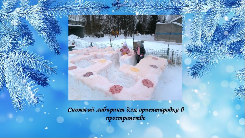 Снежный лабиринт для ориентировки в пространстве