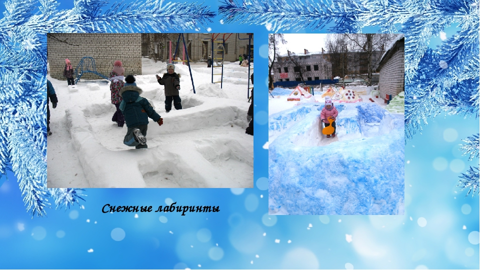 Снежные лабиринты