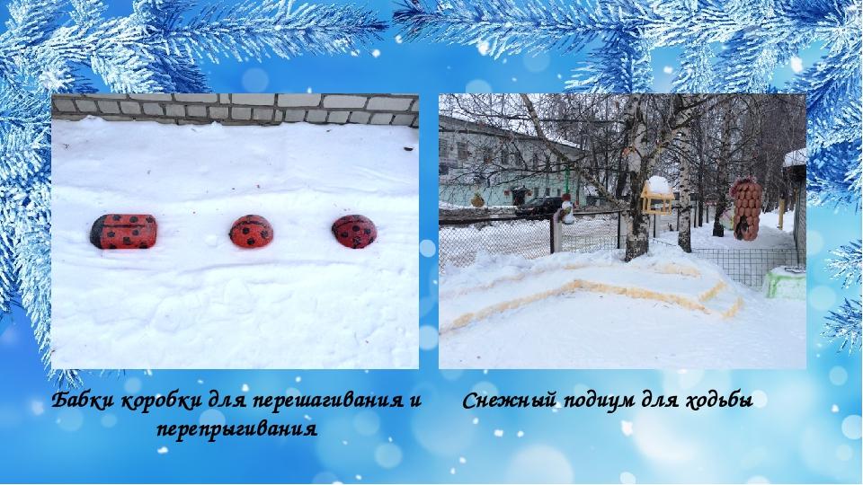 Бабки коробки для перешагивания и перепрыгивания Снежный подиум для ходьбы