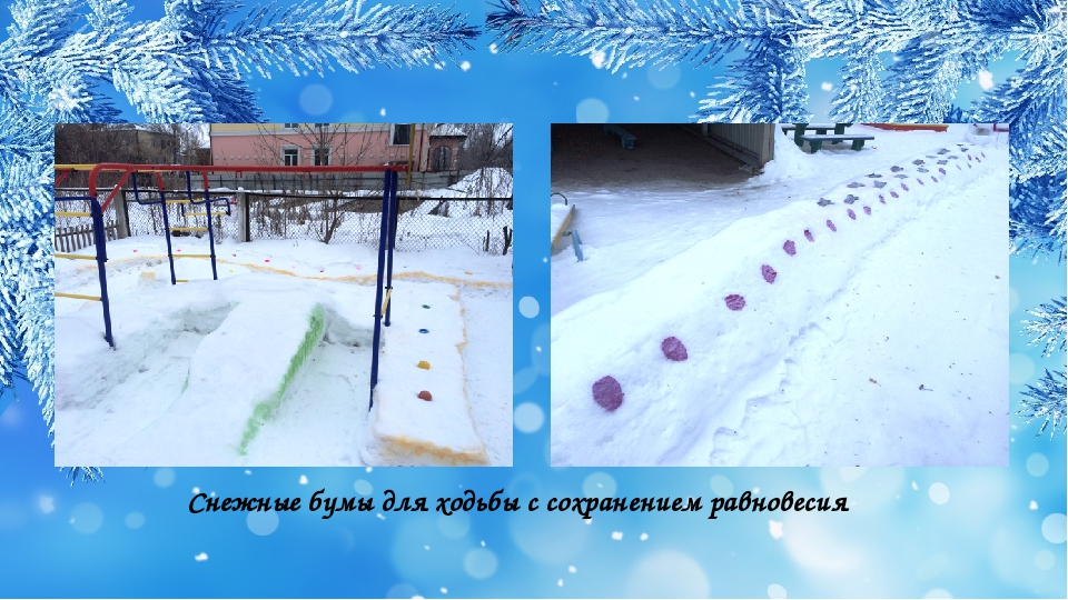 Снежные бумы для ходьбы с сохранением равновесия