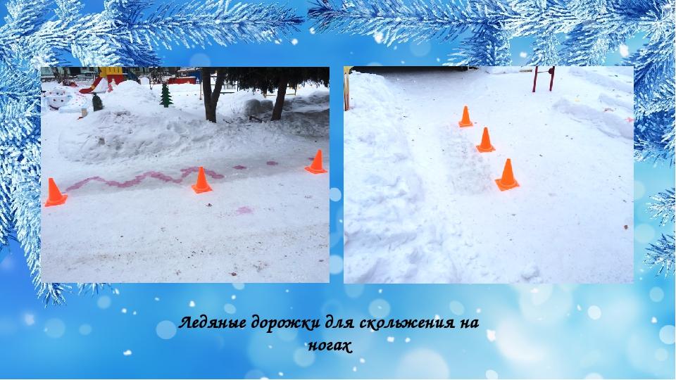 Ледяные дорожки для скольжения на ногах