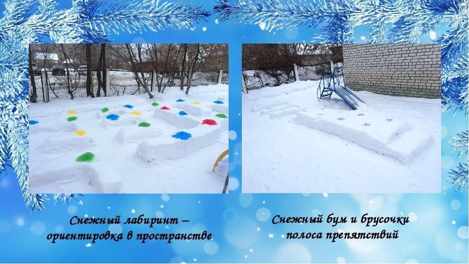 Снежный лабиринт – ориентировка в пространстве Снежный бум и брусочки полоса...