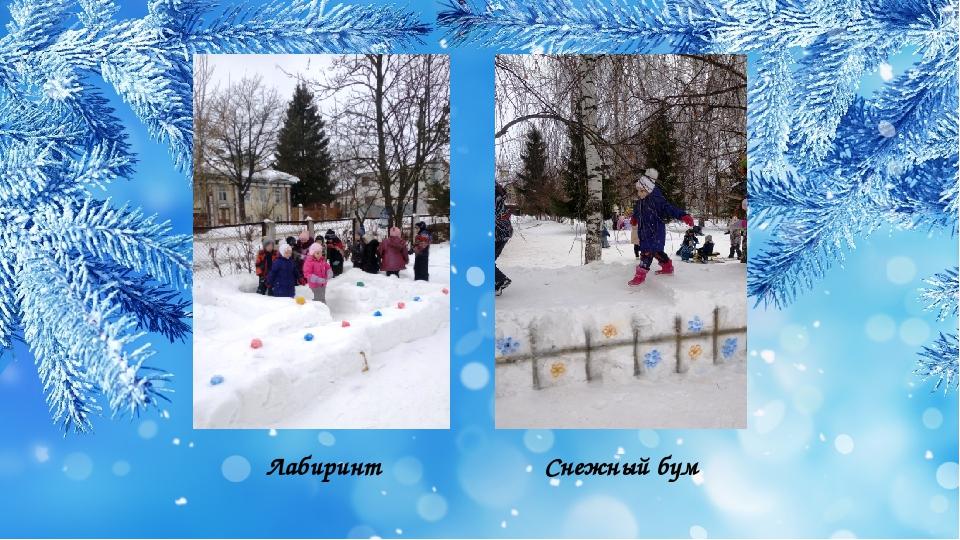 Лабиринт Снежный бум