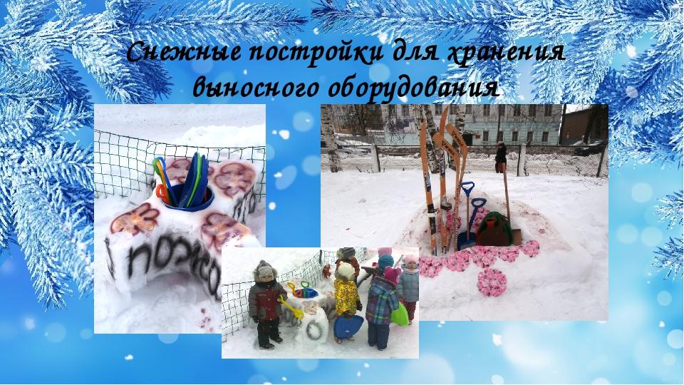 Снежные постройки для хранения выносного оборудования