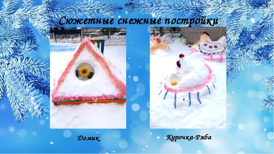 Сюжетные снежные постройки Домик Курочка-Ряба