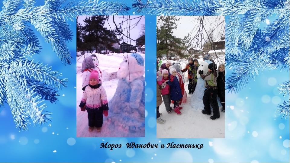 Мороз Иванович и Настенька