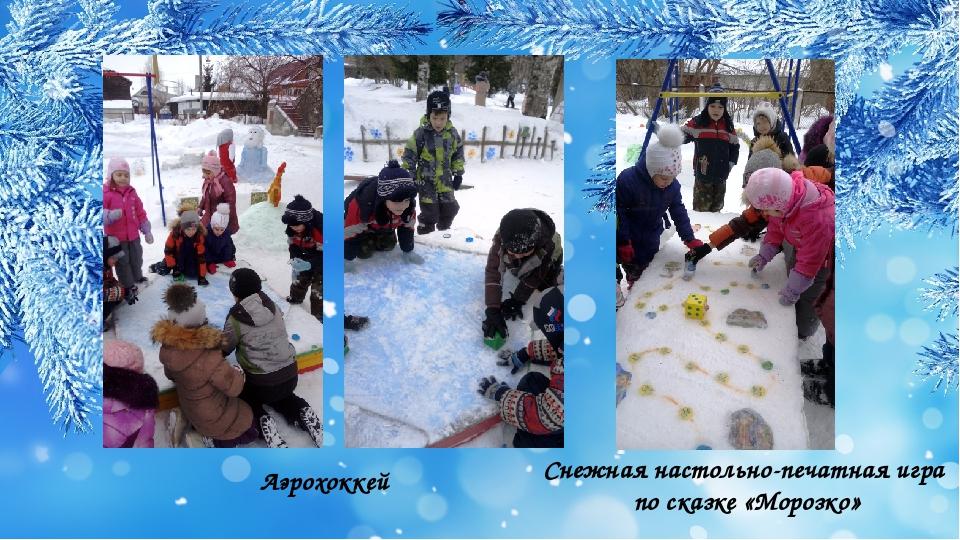 Аэрохоккей Снежная настольно-печатная игра по сказке «Морозко»