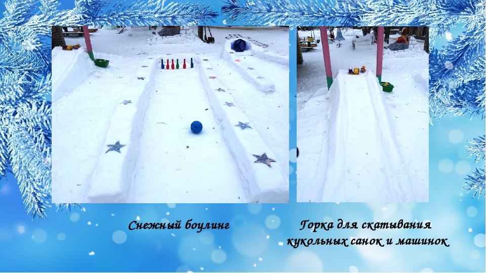 Снежный боулинг Горка для скатывания кукольных санок и машинок