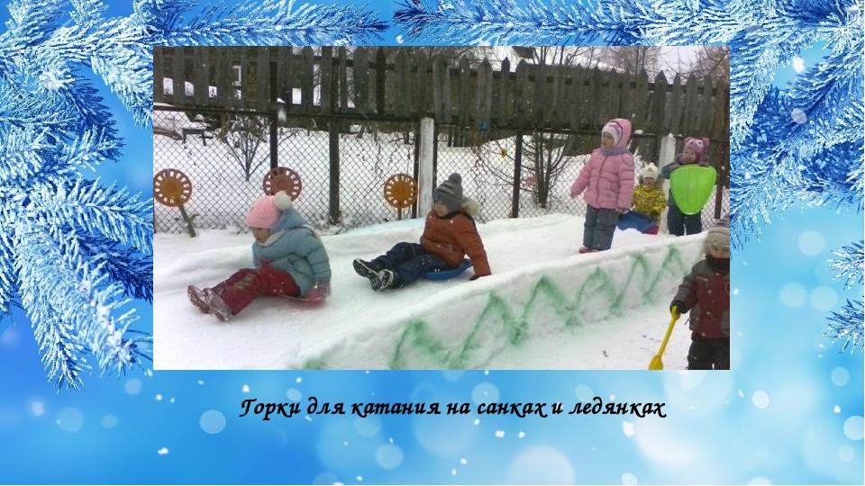 Горки для катания на санках и ледянках