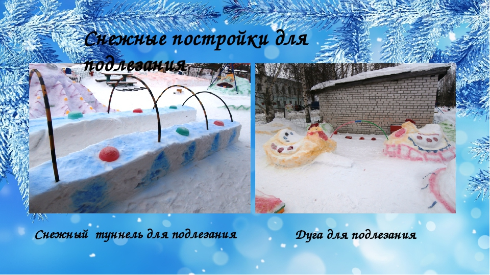 Снежные постройки для подлезания Снежный туннель для подлезания Дуга для подл...