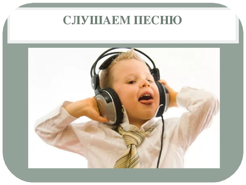 СЛУШАЕМ ПЕСНЮ