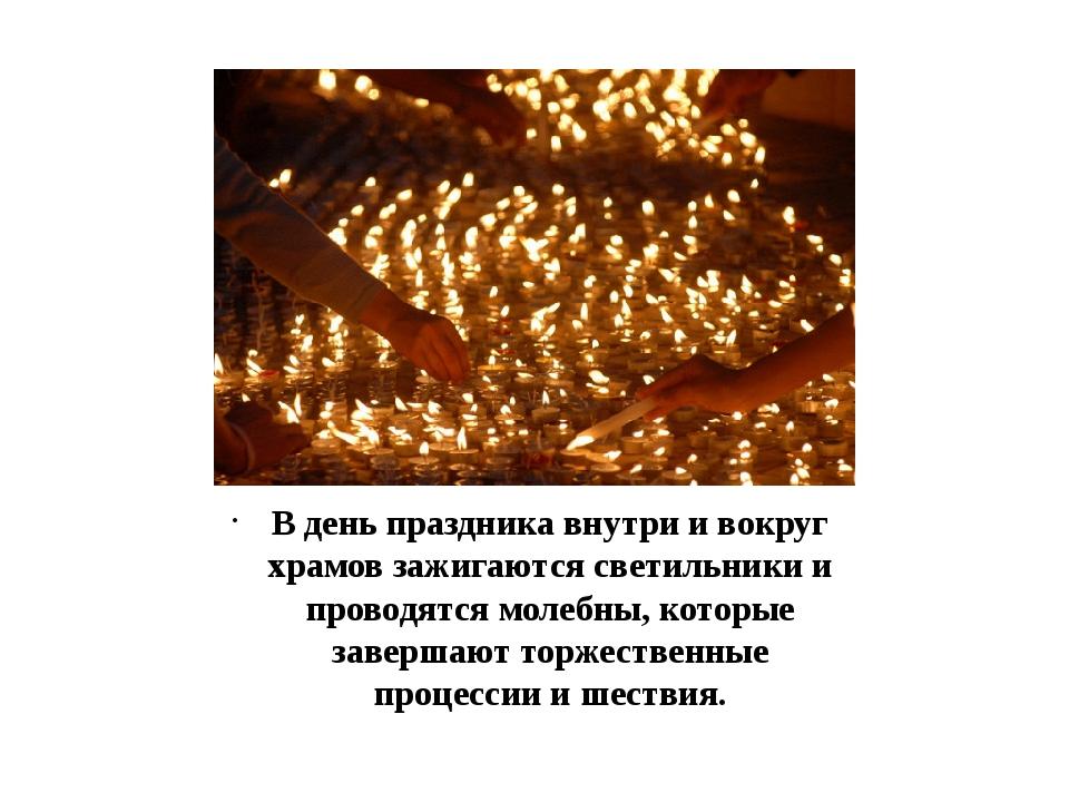 В день праздника внутри и вокруг храмов зажигаются светильники и проводятся...