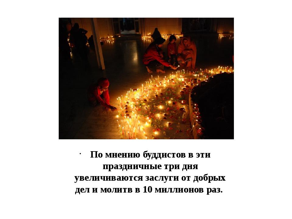 По мнению буддистов в эти праздничные три дня увеличиваются заслуги от добры...