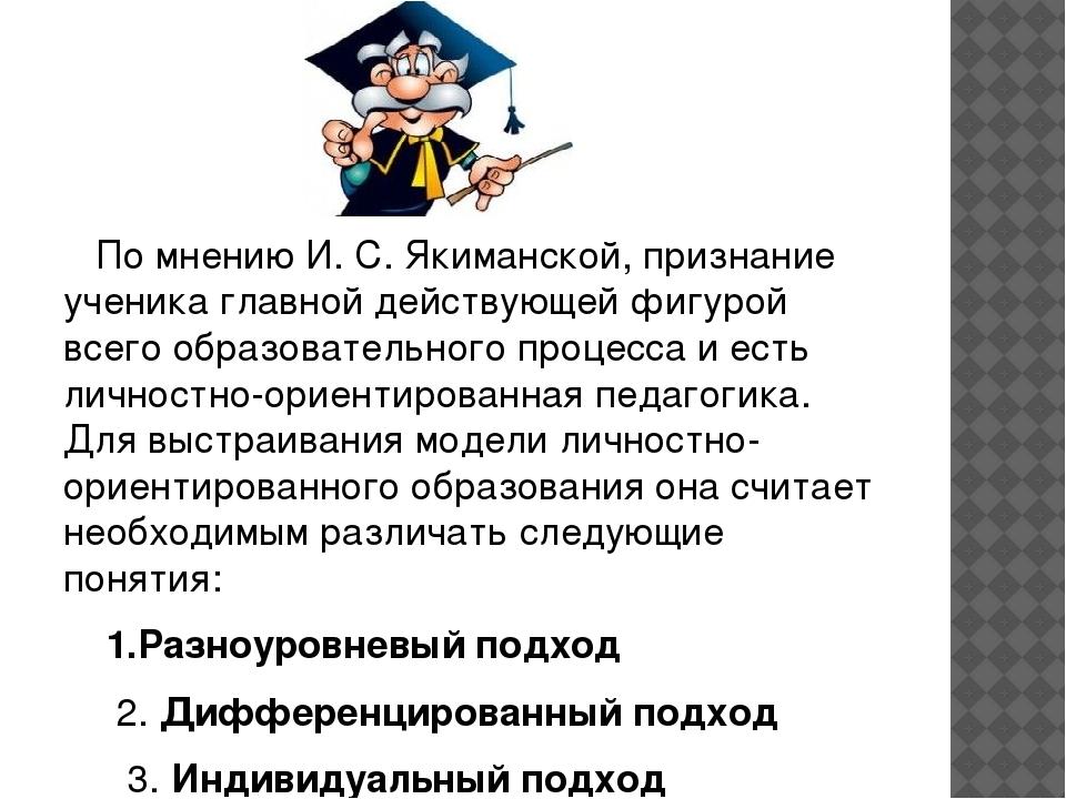 По мнению И. С. Якиманской, признание ученика главной действующей фигурой вс...