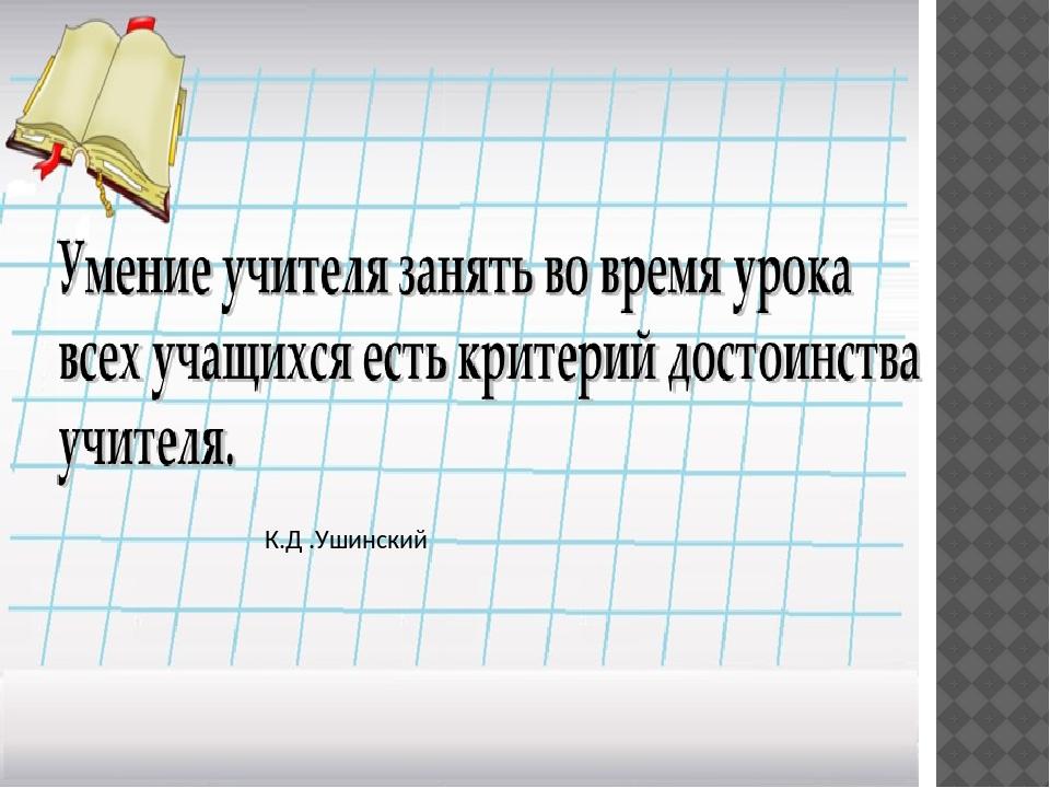 К.Д .Ушинский