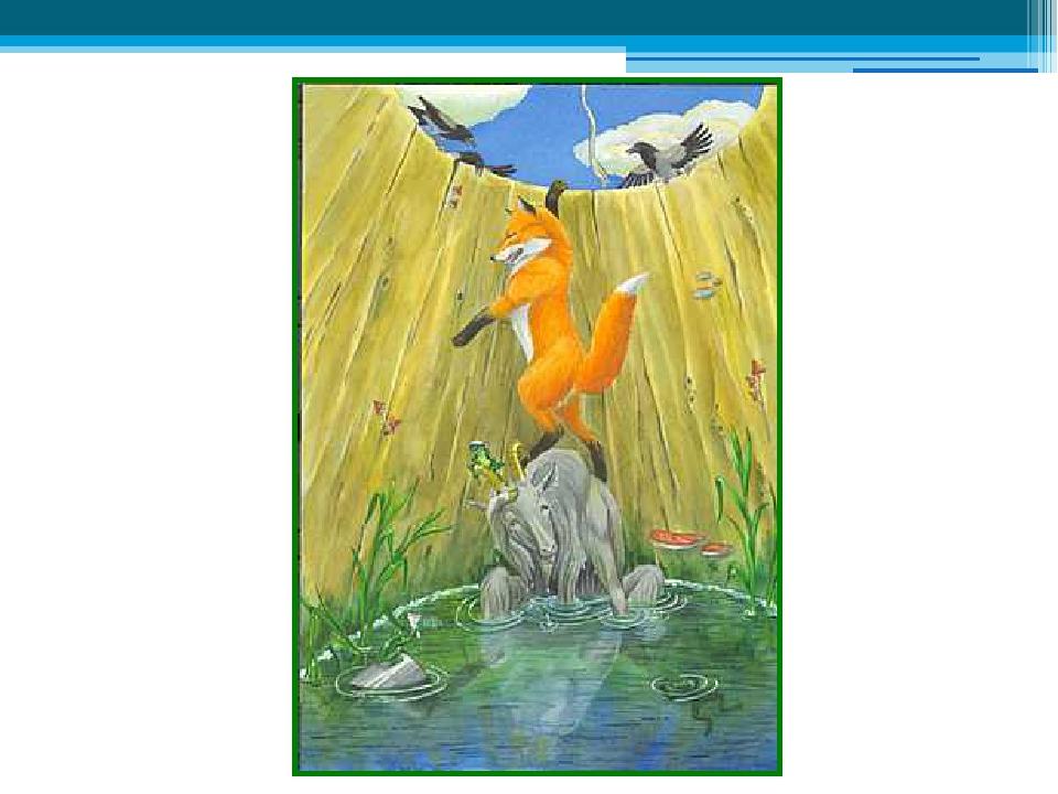 Сказка лиса и козел текст с картинками презентация