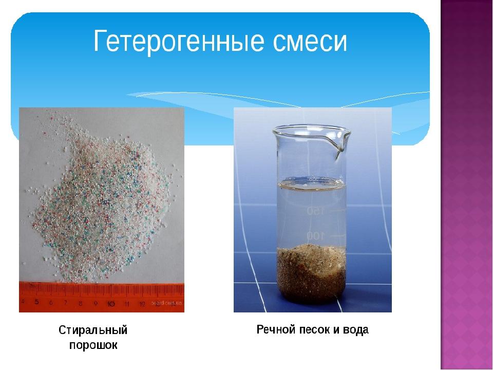 смесь песка и воды