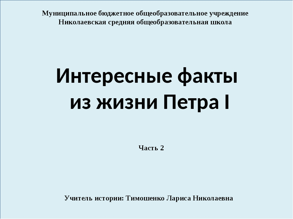 Муниципальное бюджетное общеобразовательное учреждение Николаевская средняя...