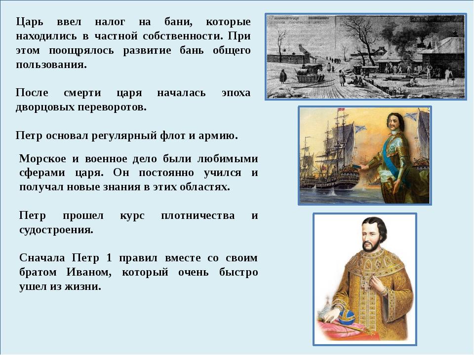 Царь ввел налог на бани, которые находились в частной собственности. При это...