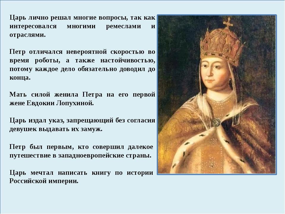 Царь лично решал многие вопросы, так как интересовался многими ремеслами и о...