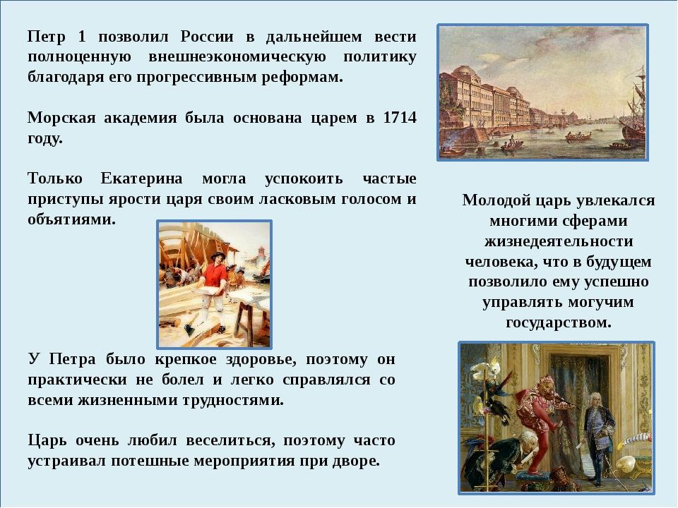 Петр 1 позволил России в дальнейшем вести полноценную внешнеэкономическую по...