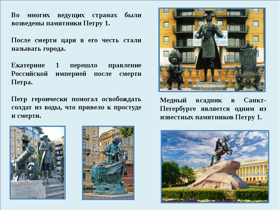 Во многих ведущих странах были возведены памятники Петру 1. После смерти цар...