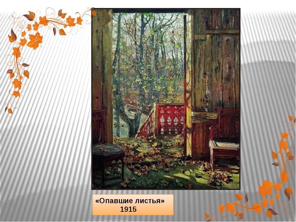 План сочинения по фотографии опавшие листья