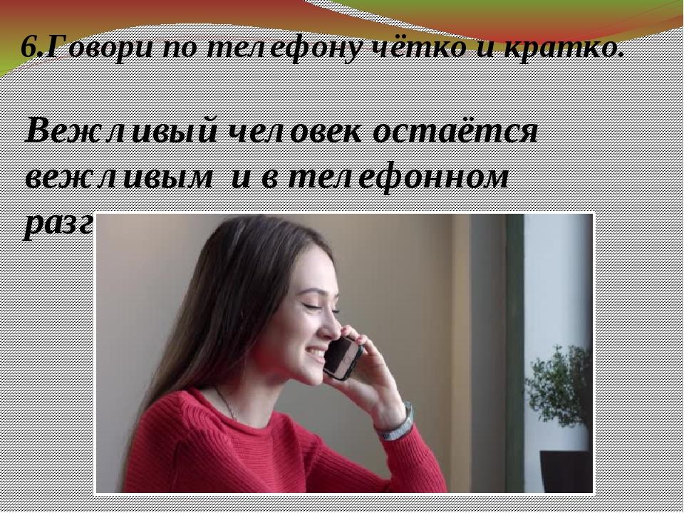 картинки по теме телефонный этикет в английском особенность комплекса сочетание