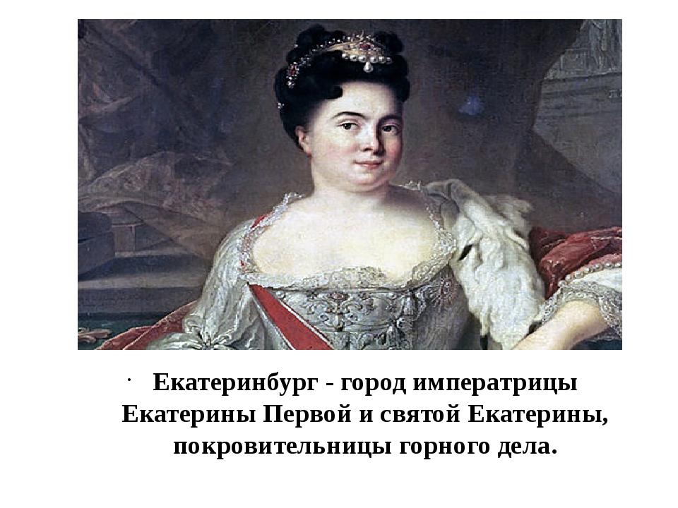 Екатеринбург - город императрицы Екатерины Первой и святой Екатерины, покров...