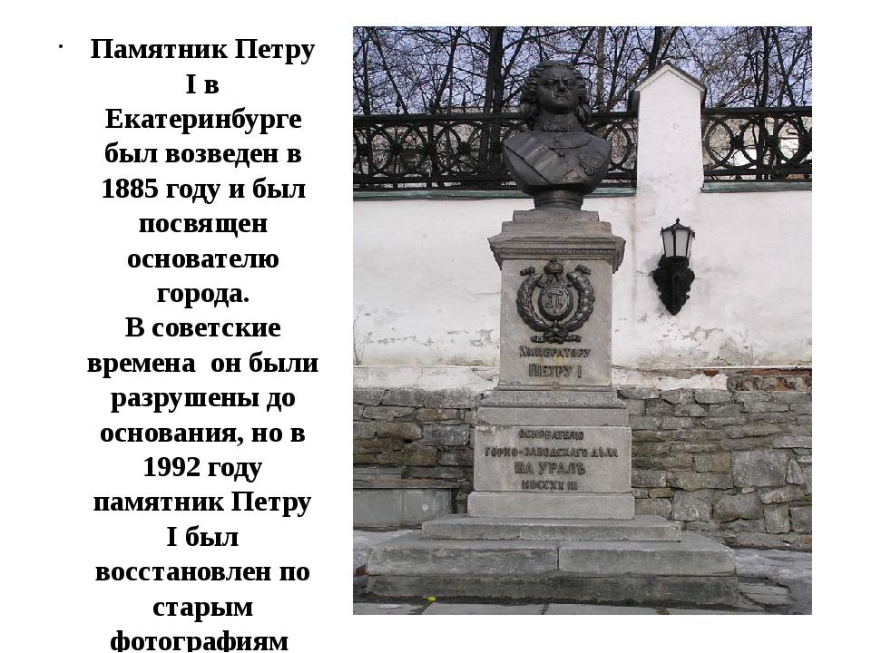 Памятник Петру I в Екатеринбурге был возведен в 1885 году и был посвящен осн...