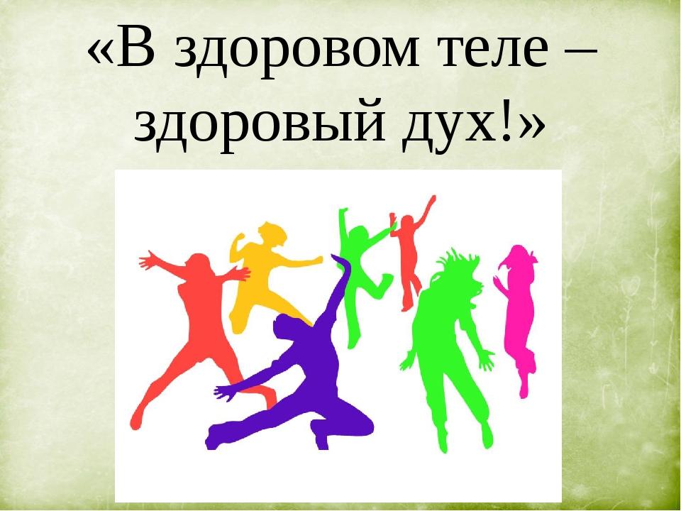 Картинки в здоровом теле здоровый дух для детей