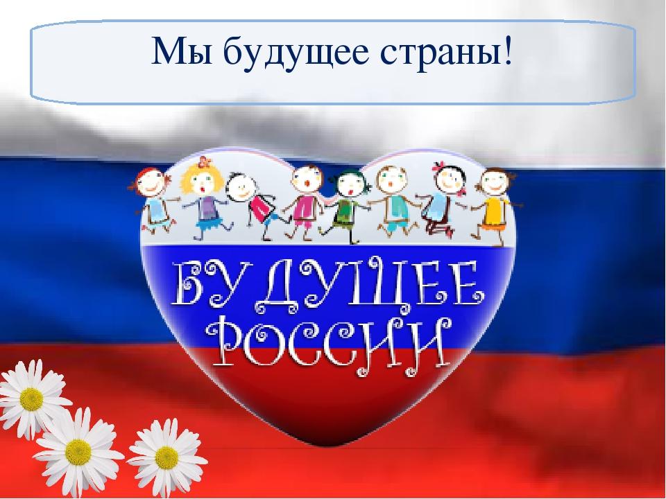 расходовался даром, классный час на тему наш выбор-будущее россии воплотить образ реальной
