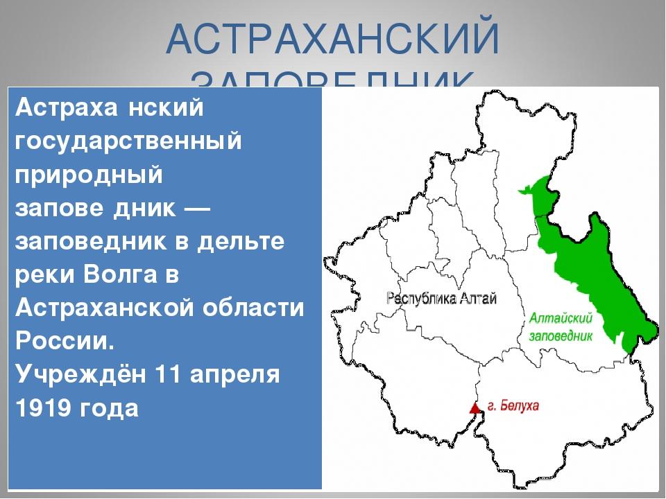 АСТРАХАНСКИЙ ЗАПОВЕДНИК Астраха́нский государственный природный запове́дник —...