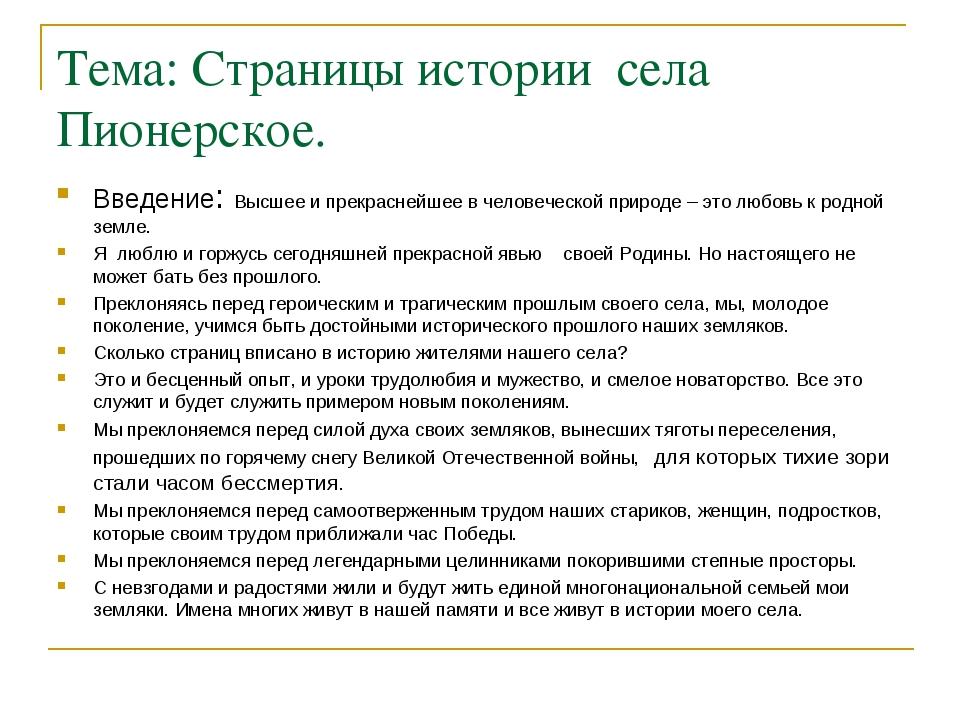 Тема: Страницы истории села Пионерское. Введение: Высшее и прекраснейшее в че...
