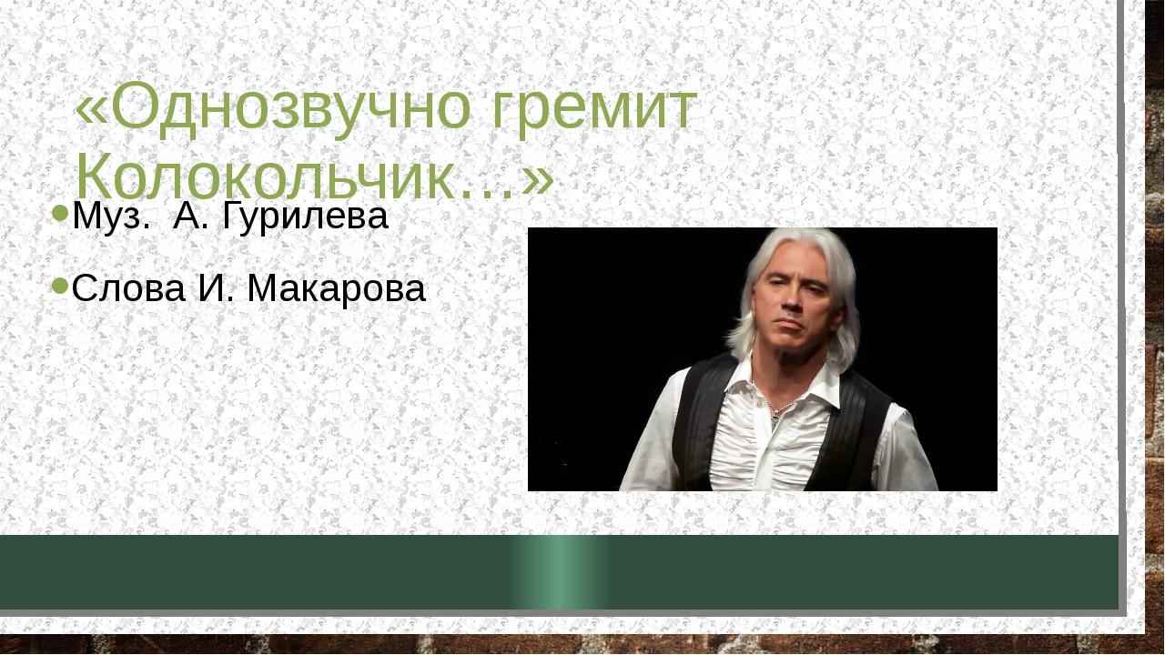 «Однозвучно гремит Колокольчик…» Муз. А. Гурилева Слова И. Макарова