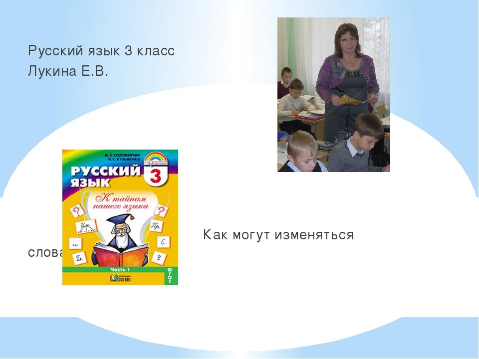 Русский язык 3 класс Лукина Е.В. Как могут изменяться слова