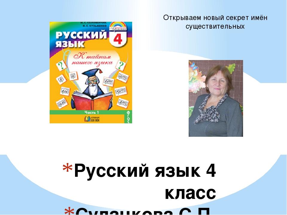 Русский язык 4 класс Сулацкова С.П. Открываем новый секрет имён существительных