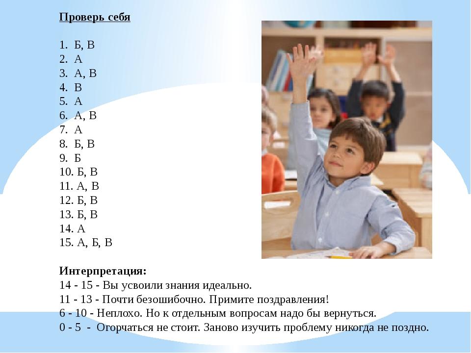 Проверь себя  1. Б, В 2. А 3. А, В 4. В 5. А 6. А, В 7. А 8. Б, В 9. Б 10. Б...