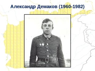 Александр Демаков (1960-1982)