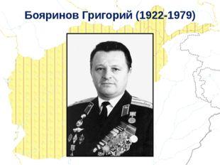 Бояринов Григорий (1922-1979)